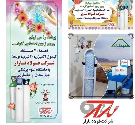 اهدای ۲۰ کپسول اکسیژن به دانشگاه علوم پزشکی استان چهارمحال و بختیاری توسط شرکت فولاد تاراز
