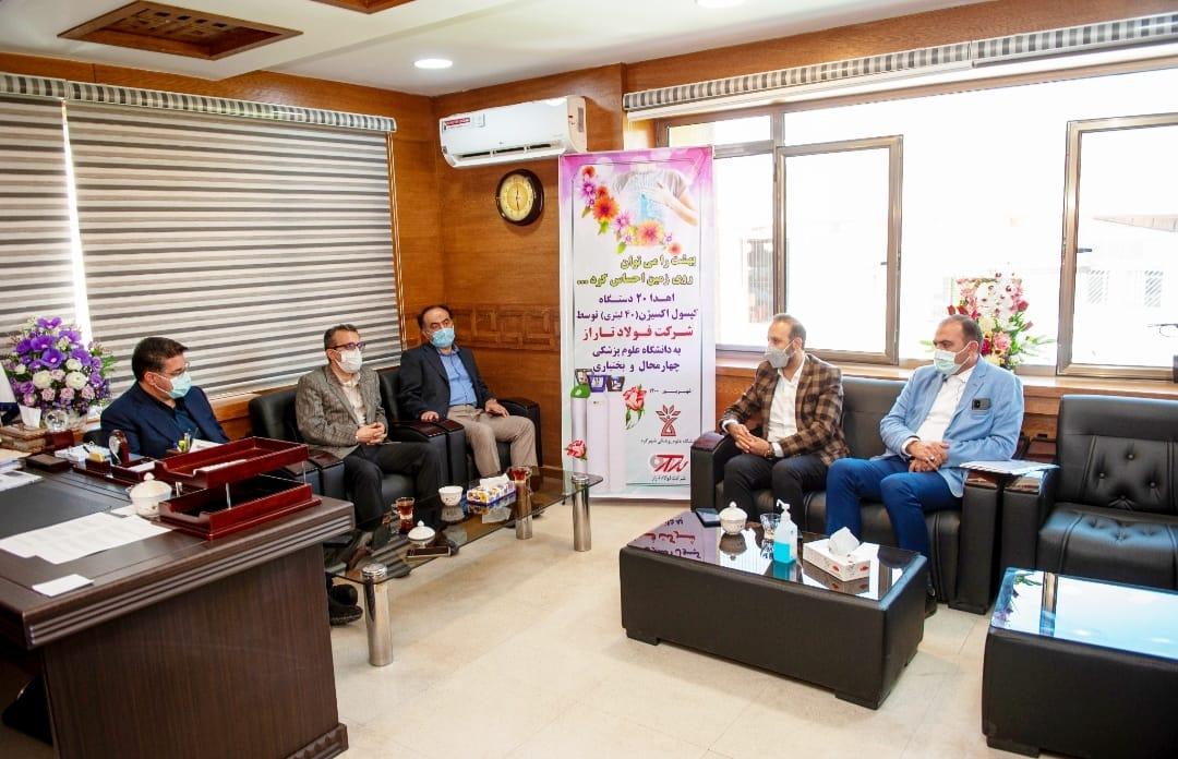 برگزاری جلسه اهدای 20 کپسول اکسیژن شرکت فولاد تاراز به علوم پزشکی شهرکرد