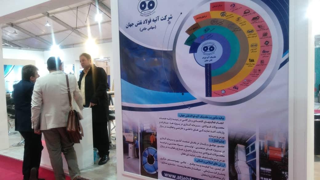 نمایشگاه بومی سازی 23 دیماه 98 برج میلاد تهران