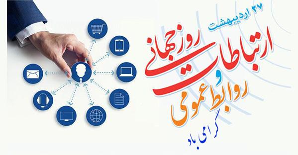 روز جهانی روابط عمومی و ارتباطات