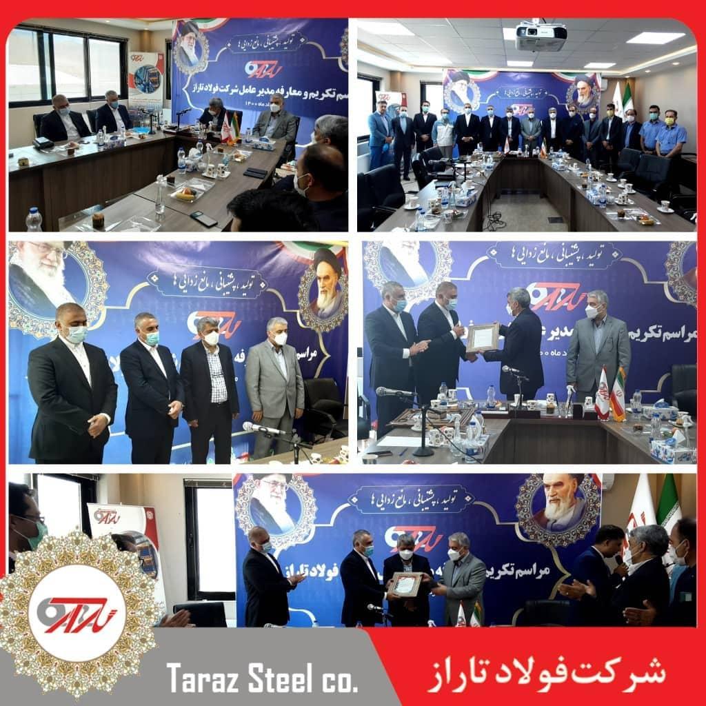برگزاری جلسه تکریم و معارفه ی مدیر عامل شرکت فولاد تاراز