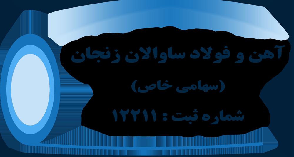 آهن و فولاد ساوالان زنجان